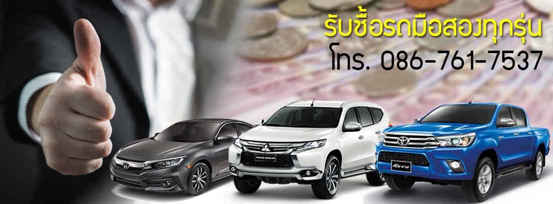 รับซื้อรถ, รับซื้อรถมือสอง, รับซื้อรถยนต์, รับซื้อรถบ้าน, รับซื้อรถติดไฟแนนซ์