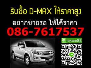 รับซื้อรถ Dmax, รับซื้อรถดีแม๊ก, อยากขายรถดีแม๊ก, ต้องการขายรถดีแม๊ก, เช็คราคารถดีแม๊กมือสอง, ราคารถดีแม๊กมือสอง