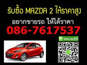 รับซื้อรถ mazda2, รับซื้อรถมาสด้า2, อยากขายรถมาสด้า2, ต้องการขายรถมาสด้า2, เช็คราคารถมาสด้า2, ราคากลางรถมาสด้า2