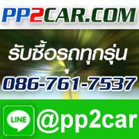 รับซื้อรถยนต์