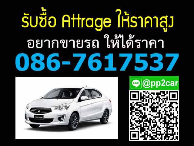 รับซื้อรถAttrage