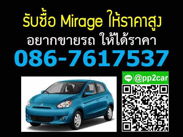 รับซื้อรถMIRAGE