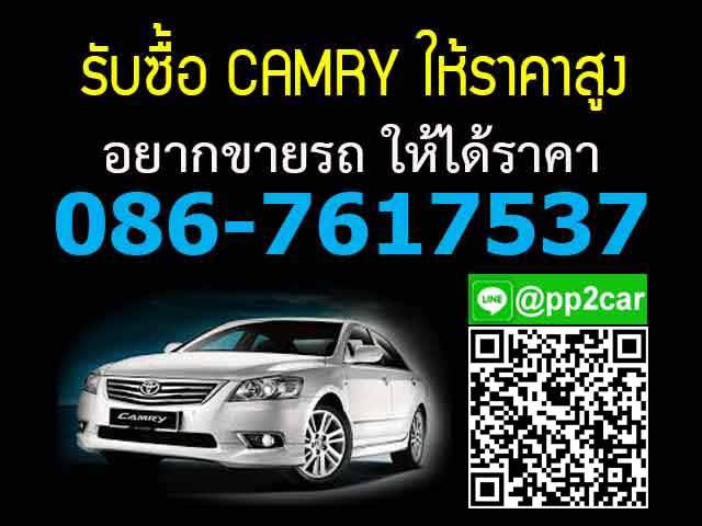 รับซื้อรถcamry