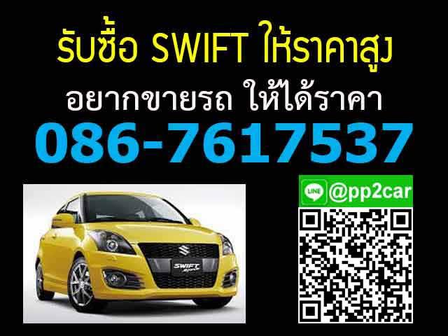 รับซื้อรถswift
